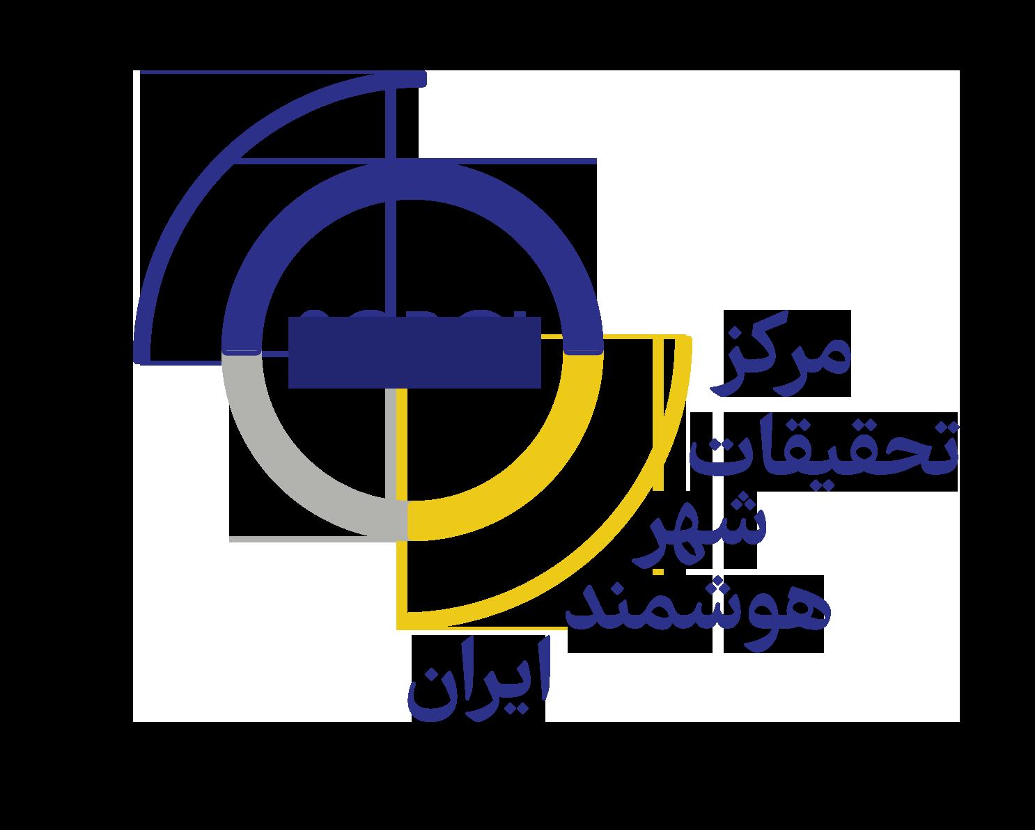 مرکز تحقیقات شهر هوشمند ایران