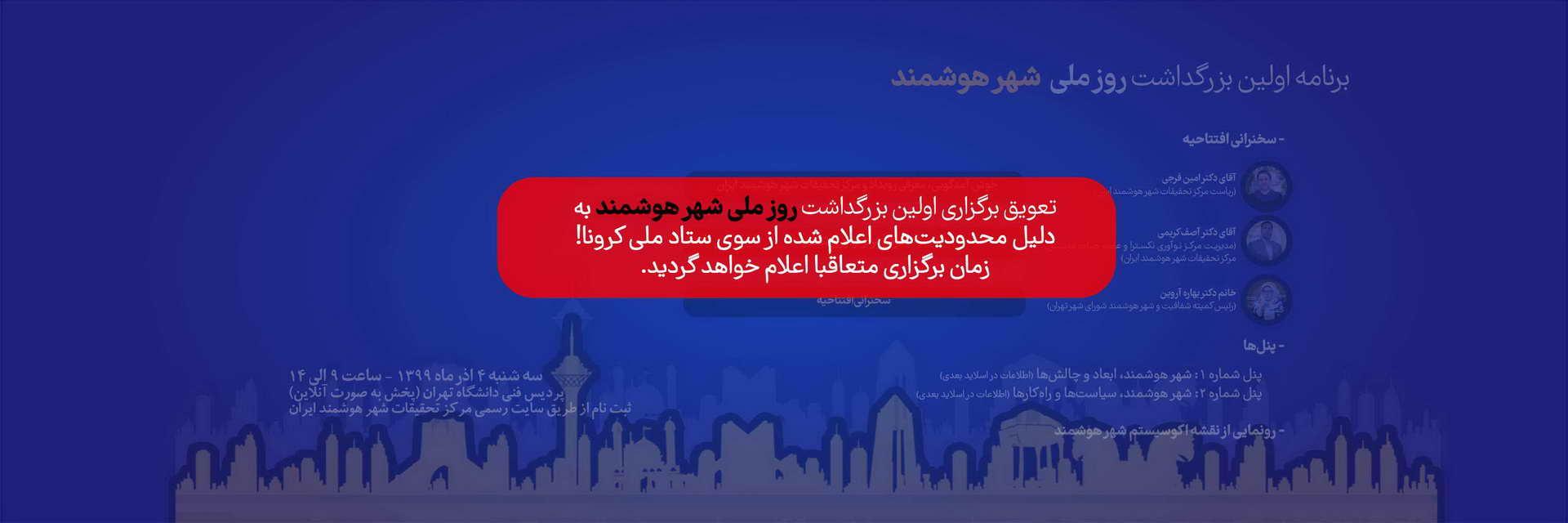 990901-Website Banner-تعویق برگزاری روز ملی شهر هوشمند-R00