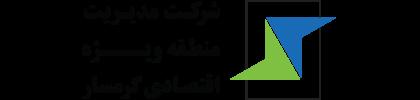 شرکت مدیریت منطقه ویژه اقتصادی گرمسار